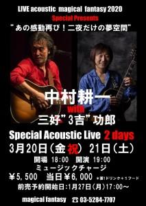 nakamura3kichi1 - コピー